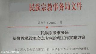 """당국, 학교 인접 지역을 """"교회 금지 구역""""으로 설정"""