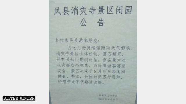 샤오자이 경관 지구 폐쇄 공지문