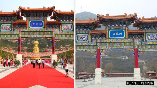 사찰 입구에 있는 '샤오자이 사찰' 간판이 '구펑저우(古風州)'로 바뀌었다