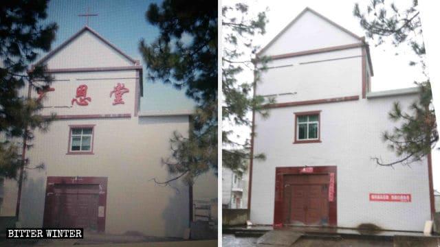 포양현의 또 다른 핍박받는 교회인 광엔탕(廣恩堂) 삼자교회에서도 1월 26일에 십자가가 철거되었다