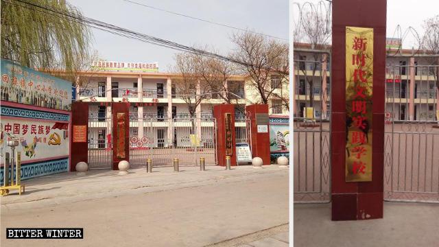 지역 후이족 초등학교의 기존 간판이 '새 시대 문명 직업 학교'라고 적혀 있는 간판으로 대체되었다