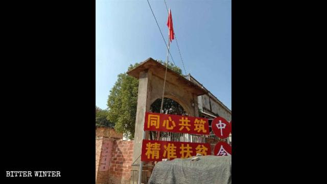 중공의 선전 간판을 내걸었음에도 불구하고 상라오(上饒)시 삼자교회가 완전히 철거됐다