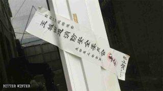 중국 저장성 타이저우시: 가정교회 예배 모임이 적발 시 과태료 부과 최대 3천4백만원!
